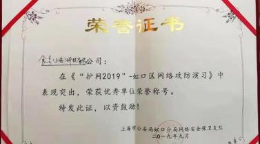 """食亨获""""护网2019—上海虹口区网络攻防演习""""优秀单位"""