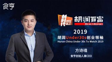 食亨CEO方诗魂荣登2019胡润Under30s创业领袖榜单