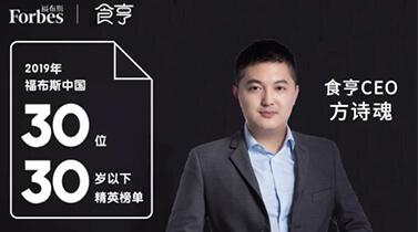 福布斯发布中国30岁以下精英榜,食亨CEO方诗魂榜上有名