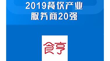 外卖代运营商食亨上榜2019餐饮产业服务商20强