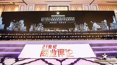 """食亨荣获""""21世纪中国最佳商业模式奖"""""""