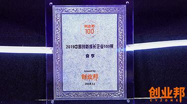 食亨上榜创业邦中国创新成长企业100强