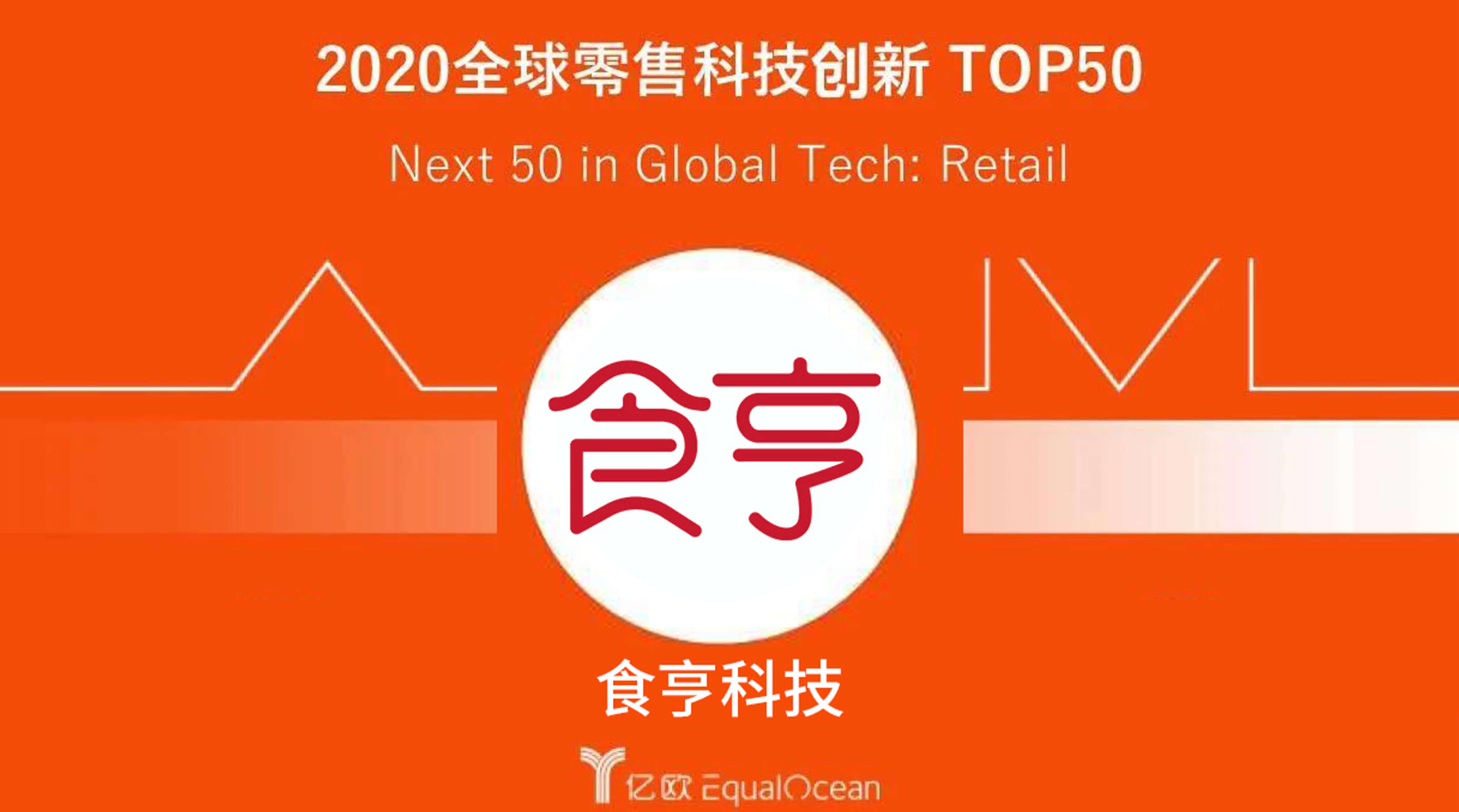 """数字赋能成焦点 数字服务商食亨上榜""""2020全球零售科技创新TOP50"""""""