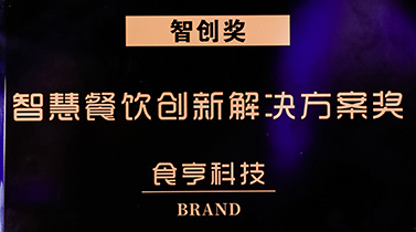 """食亨荣获""""智慧餐饮创新解决方案""""奖,数字科技赋能企业转型"""