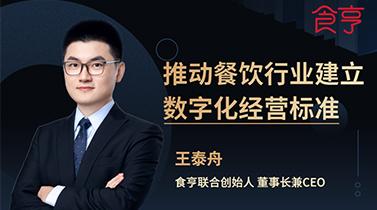 食亨CEO王泰舟:推动餐饮行业建立数字化经营标准