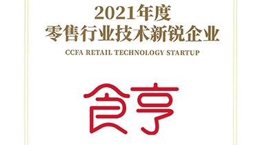 数字服务商食亨荣获CCFA零售行业技术新锐企业奖