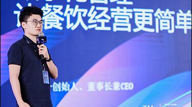 食亨CEO王泰舟:数字化管理,让餐饮经营更简单
